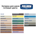 Затирка для плитки Fuga Color Polimin 2 кг серебро