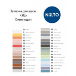 Затирка для плитки Kiilto Saumalaasti 40 серый 3 кг