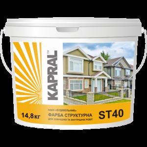Краска структурная KAPRAL ST 40 14.8 кг