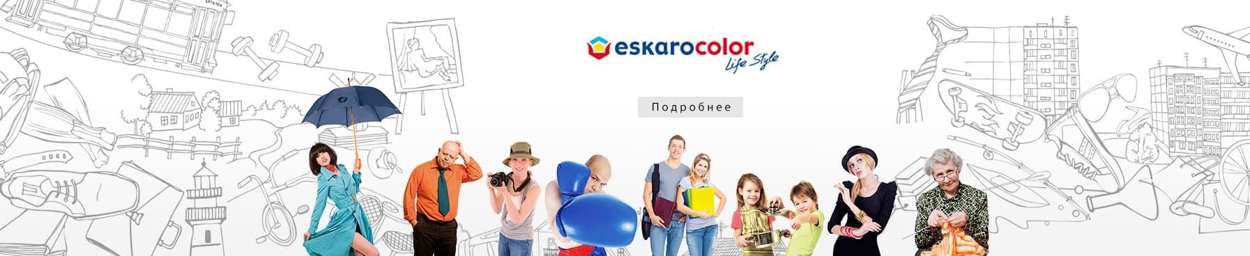 Eskaro LifeStyle, колеровка красок AURA, Eskaro