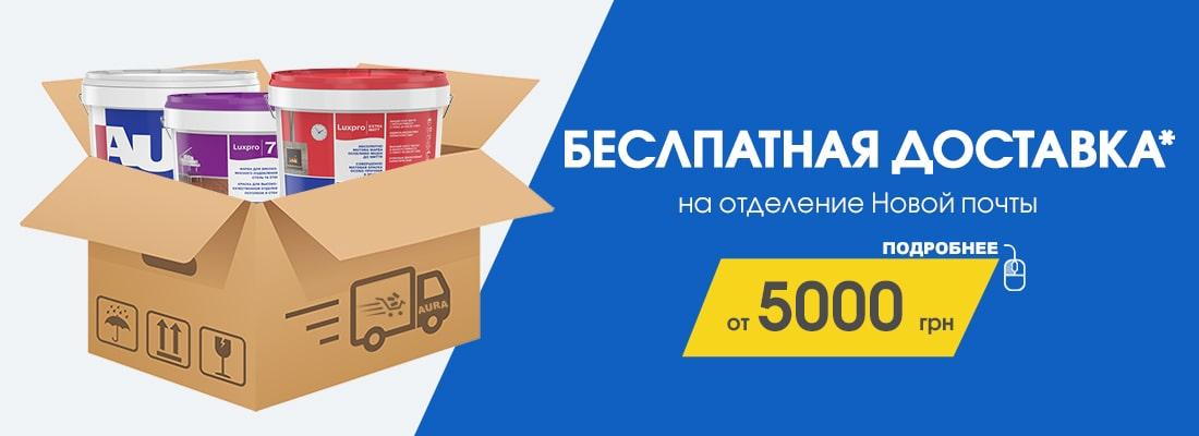 besplatnaya-dostavka-min